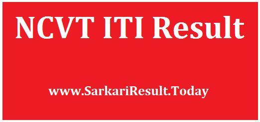 NCVT MIS Result 2019 - NCVT MIS ITI Result 1st, 2nd, 3rd